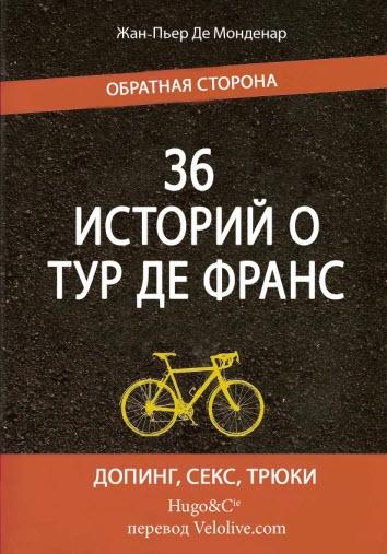 36 историй Тур де Франс: Обратная сторона - допинг, секс, трюки