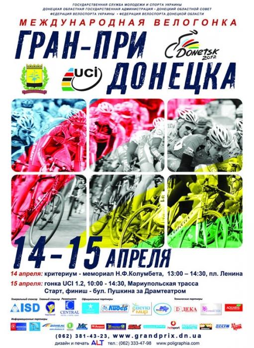 """14-15 апреля 2012: """"Гран-при Донецка"""""""