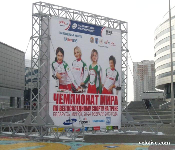Чемпионат мира Минск-2013. 20 февраля. Дневник путешествия