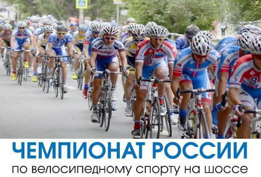 Чемпионат России по шоссейному велоспорту