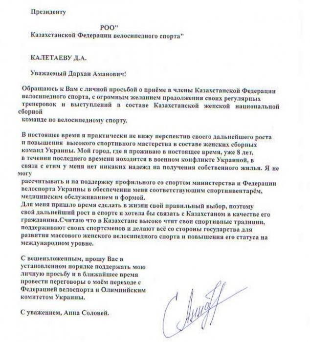 Казахстанская федерация велосипедного спорта прокомментировала скандал с украинской гонщицей Анной Соловей