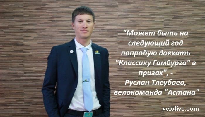 Интервью Руслана Тлеубаева (Astana Pro Team)