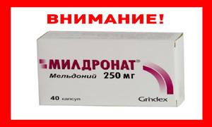 Cписок препаратов, в состав которых входит мельдоний