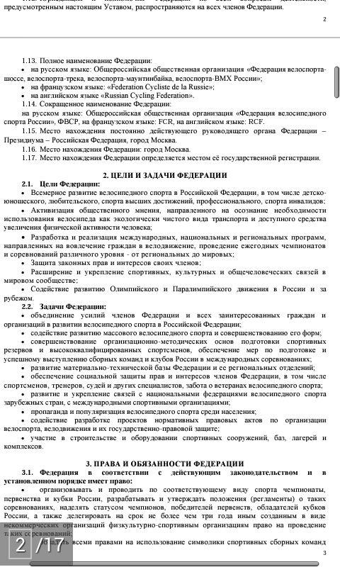 Устав ФВСР