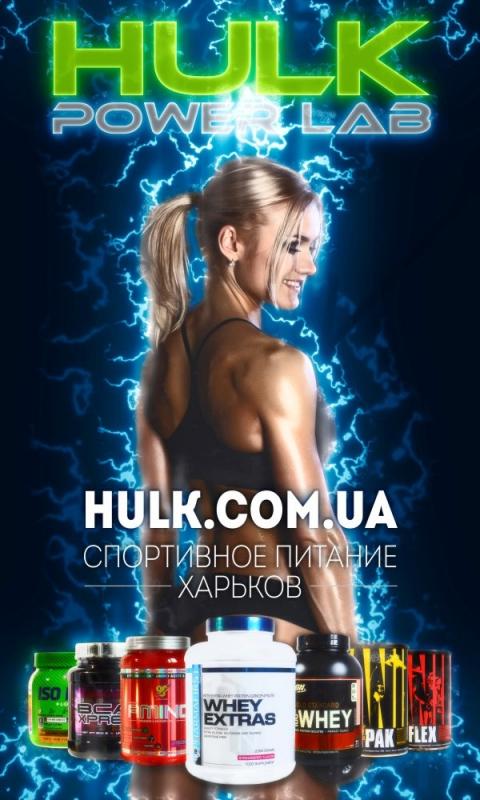 Спортивное питание для занятия велоспортом в Харькове