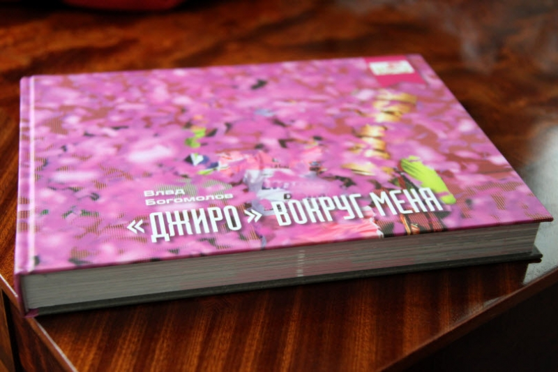 """Книга Влада Богомолова """"Джиро"""" вокруг меня"""". Отзывы первых читателей"""