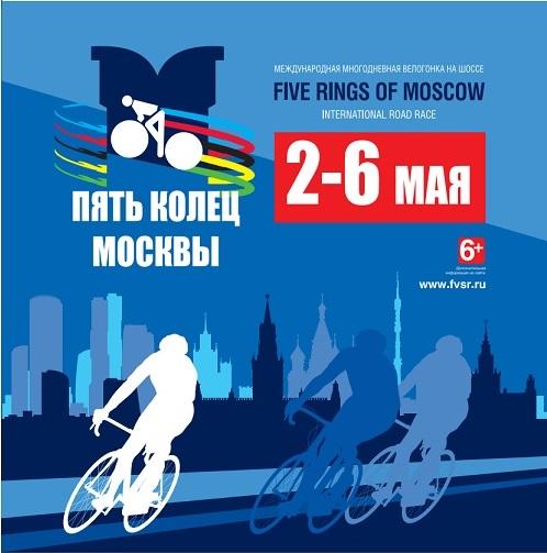 5 колец Москвы-2018. Этап 2