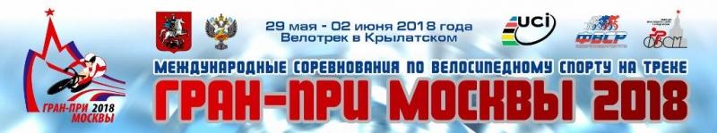 Гран-при Москвы 2018: сильнейшие велогонщики со всего мира встретятся на треке в Крылатском
