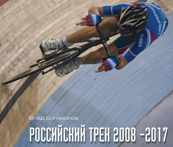Российский трек 2008-2017 - новая книга Влада Богомолова. Первые отзывы