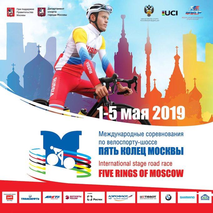 Пять колец Москвы-2019. 3 этап