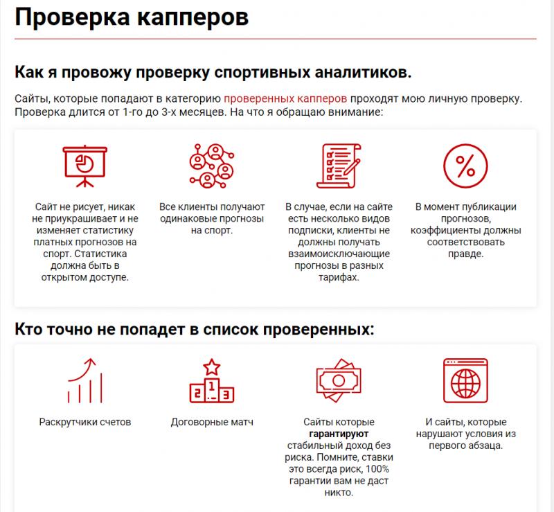Проект totobrief.ru для формирования бриф пакета на тотализатор