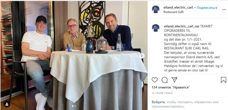 Мадс Педерсен стал одним из владельцев датской континентальной велокоманды