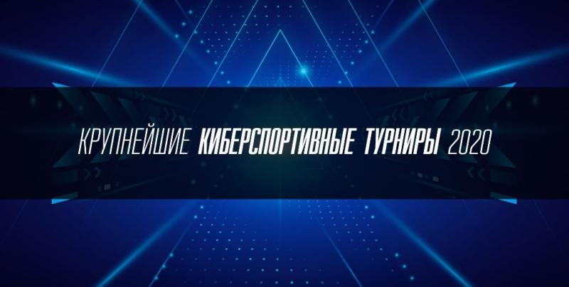 Крупнейшие киберспортивные турниры 2020