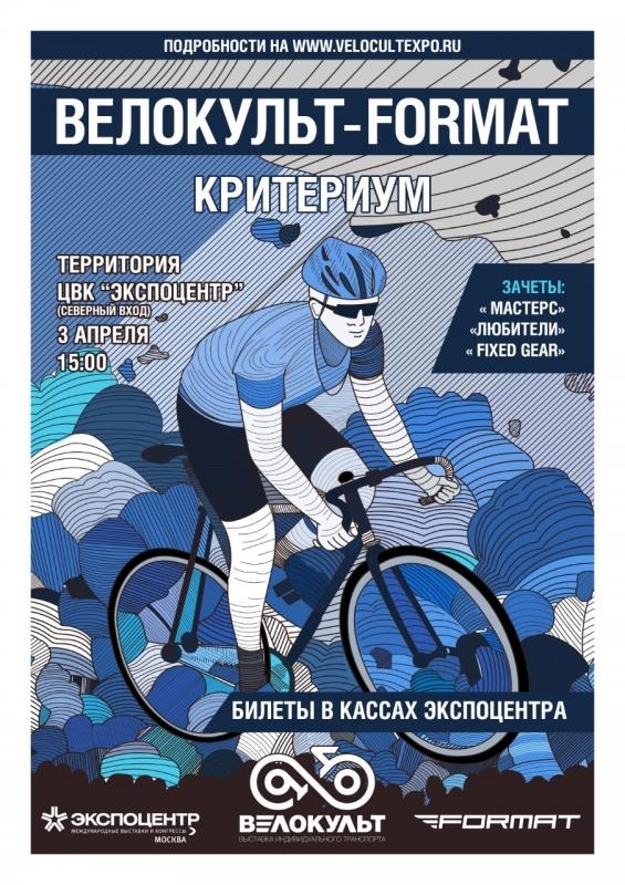Велокульт 2021: больше, чем просто выставка